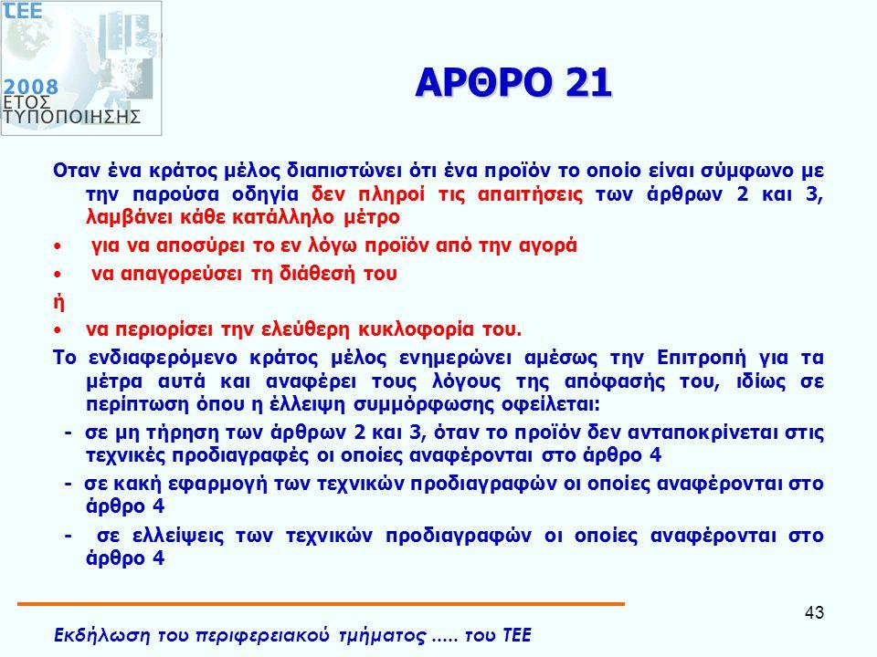 ΑΡΘΡΟ 21