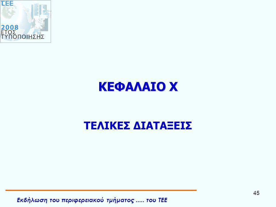 ΚΕΦΑΛΑΙΟ Χ ΤΕΛΙΚΕΣ ΔΙΑΤΑΞΕΙΣ