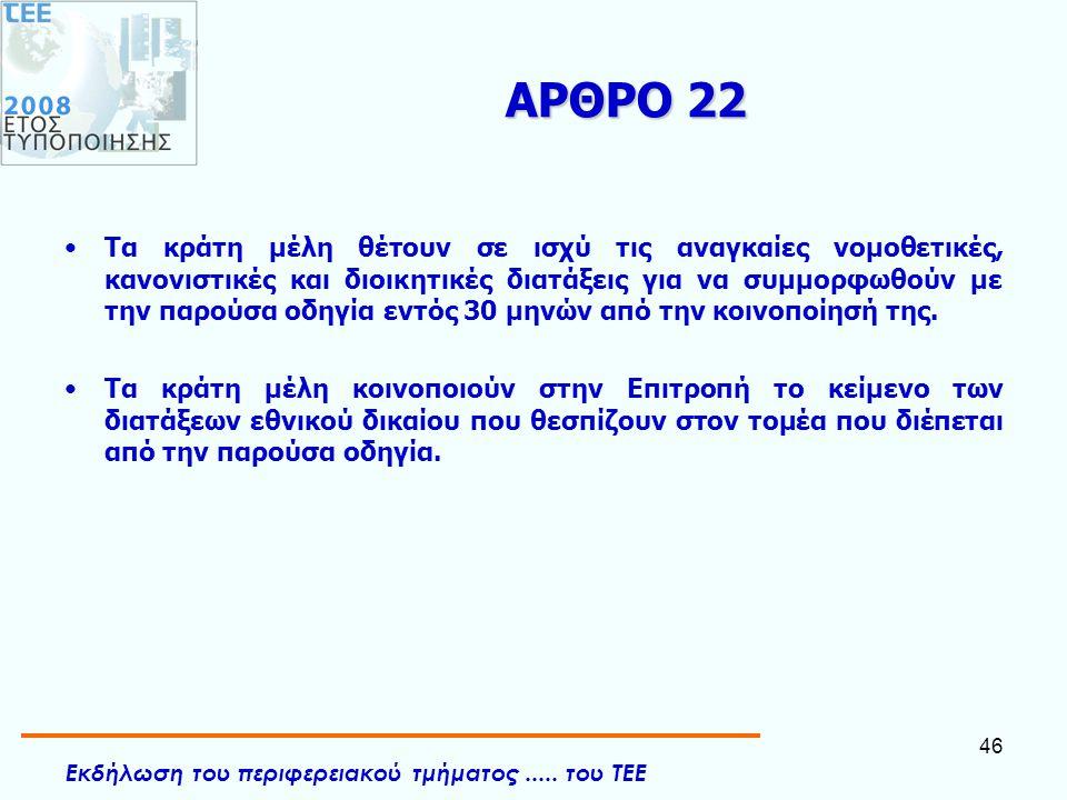 ΑΡΘΡΟ 22