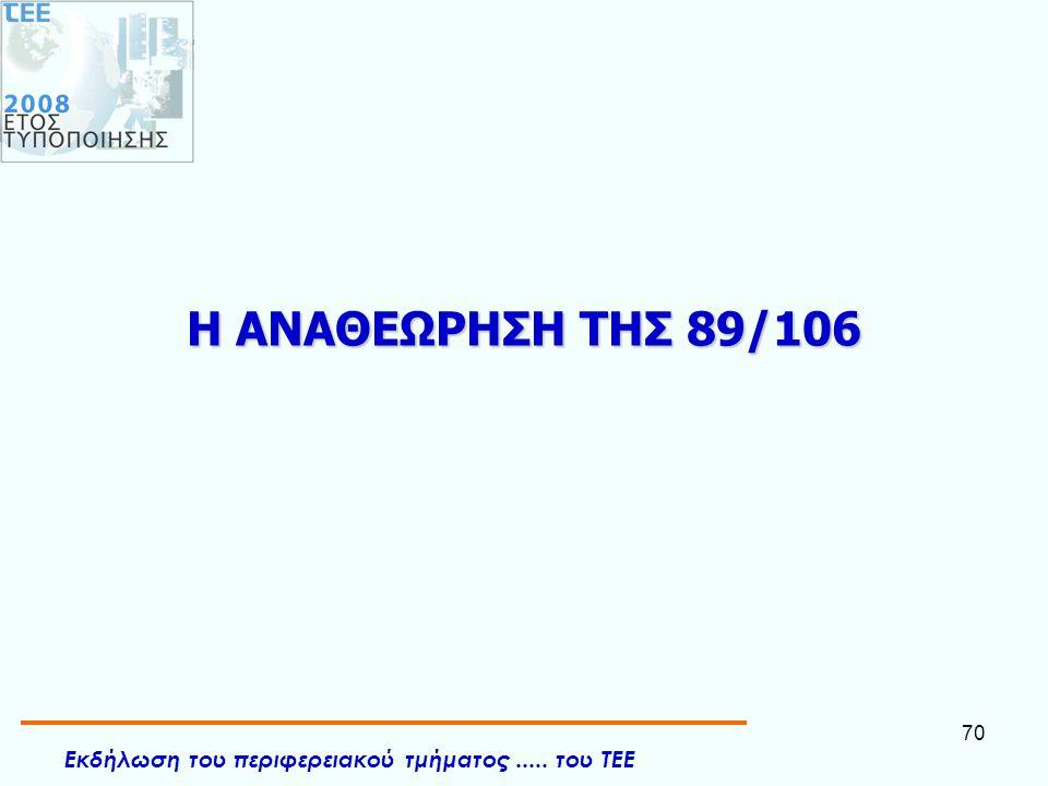 Η ΑΝΑΘΕΩΡΗΣΗ ΤΗΣ 89/106 Εκδήλωση του περιφερειακού τμήματος ..... του ΤΕΕ