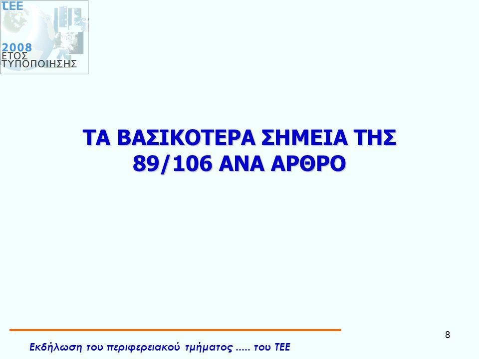 ΤΑ ΒΑΣΙΚΟΤΕΡΑ ΣΗΜΕΙΑ ΤΗΣ 89/106 ΑΝΑ ΑΡΘΡΟ
