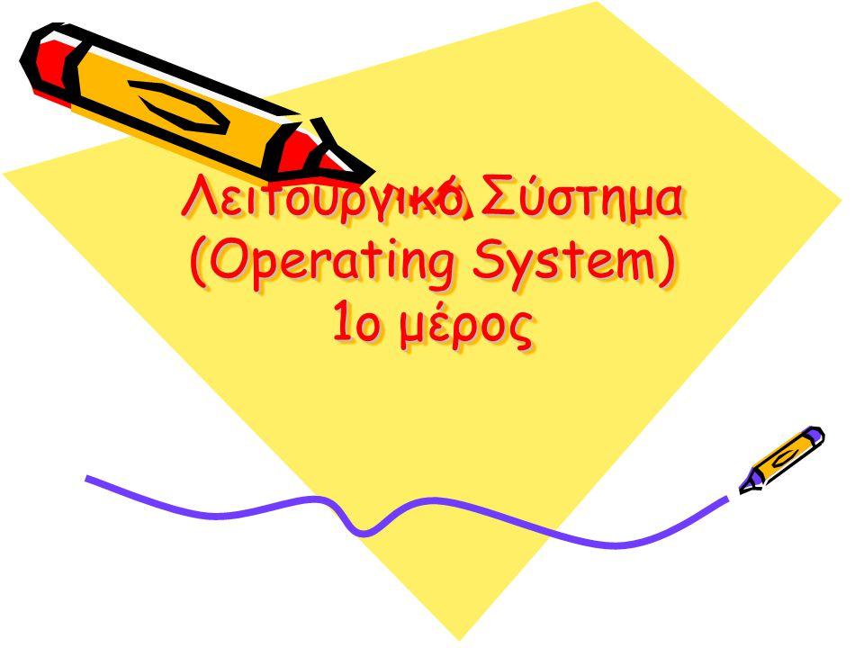 Λειτουργικό Σύστημα (Operating System) 1o μέρος