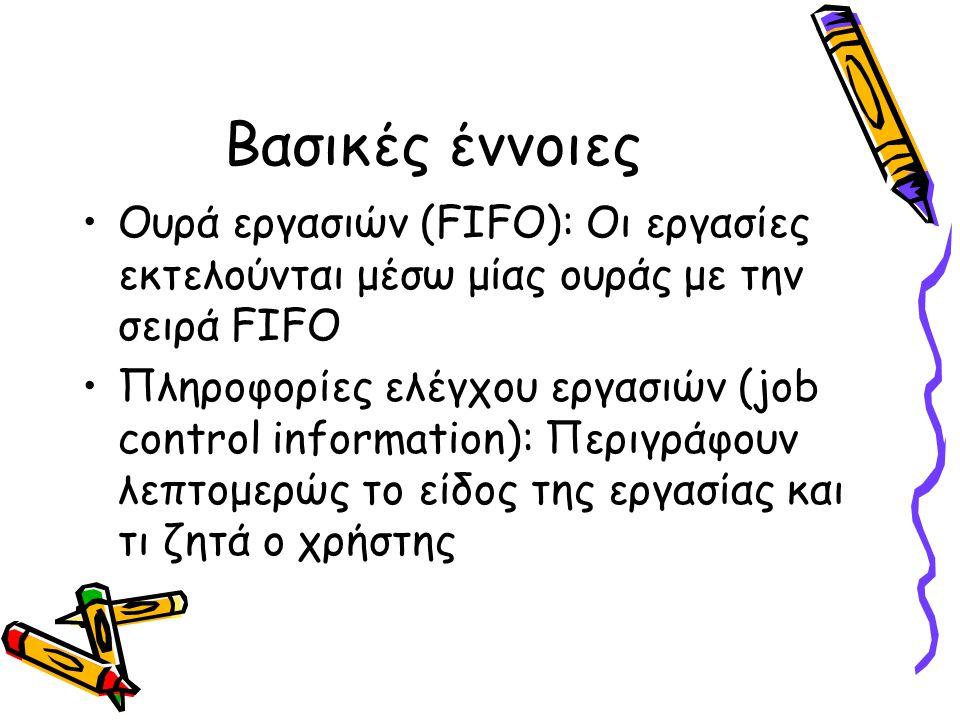 Βασικές έννοιες Ουρά εργασιών (FIFO): Οι εργασίες εκτελούνται μέσω μίας ουράς με την σειρά FIFO.