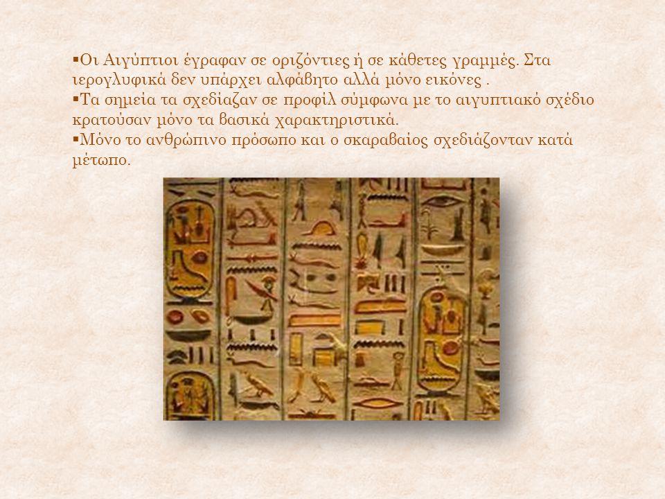 Οι Αιγύπτιοι έγραφαν σε οριζόντιες ή σε κάθετες γραμμές