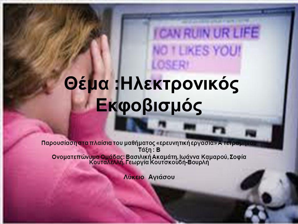 Θέμα :Ηλεκτρονικός Εκφοβισμός