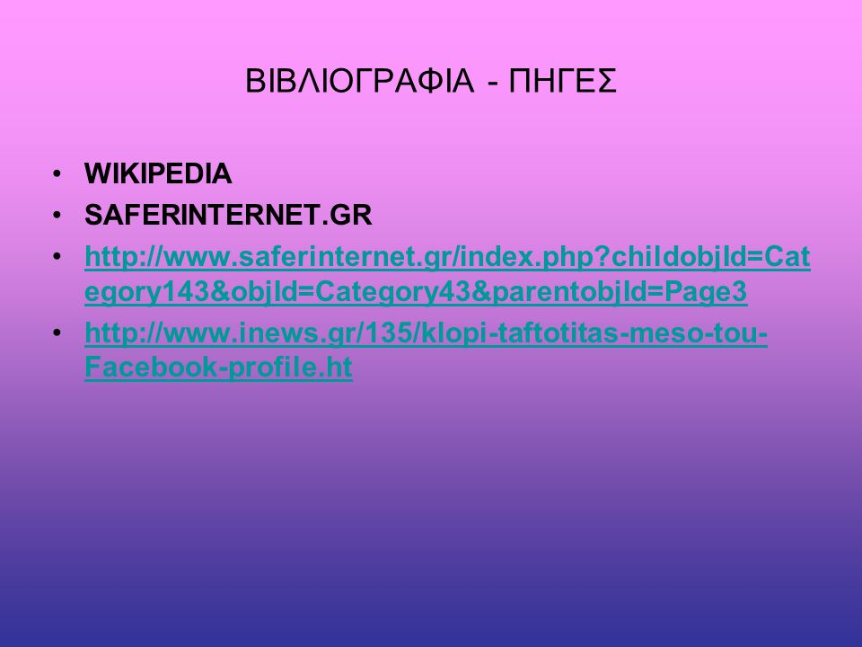 ΒΙΒΛΙΟΓΡΑΦΙΑ - ΠΗΓΕΣ WIKIPEDIA SAFERINTERNET.GR