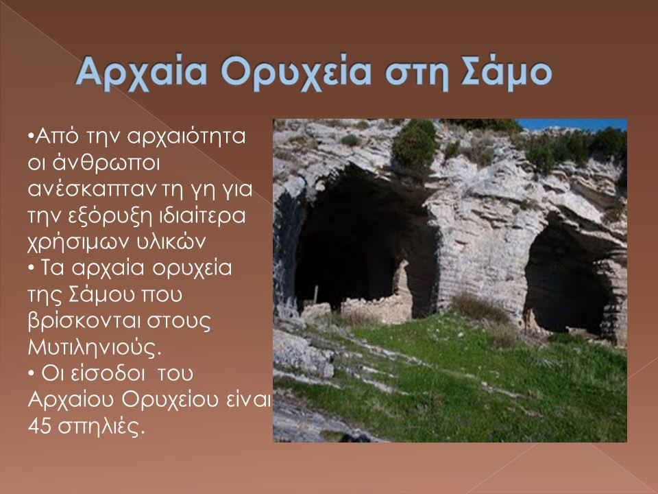 Αρχαία Ορυχεία στη Σάμο