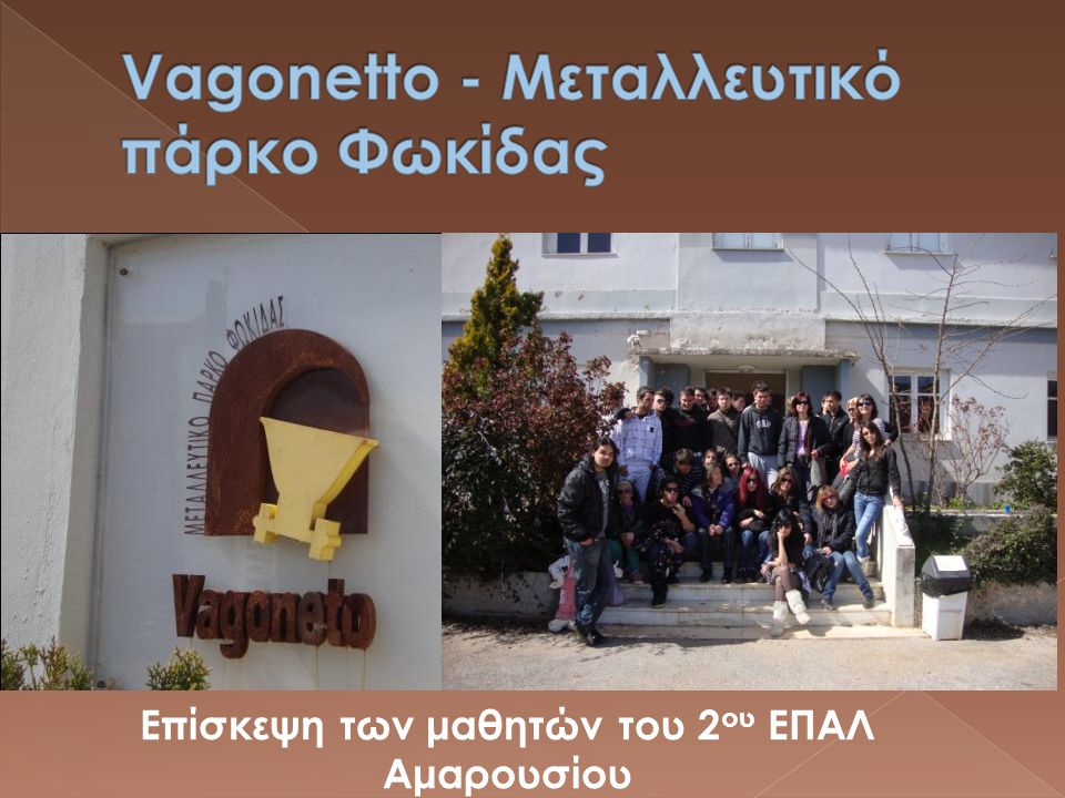 Vagonetto - Μεταλλευτικό πάρκο Φωκίδας
