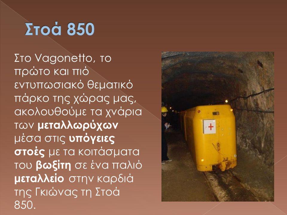 Στοά 850