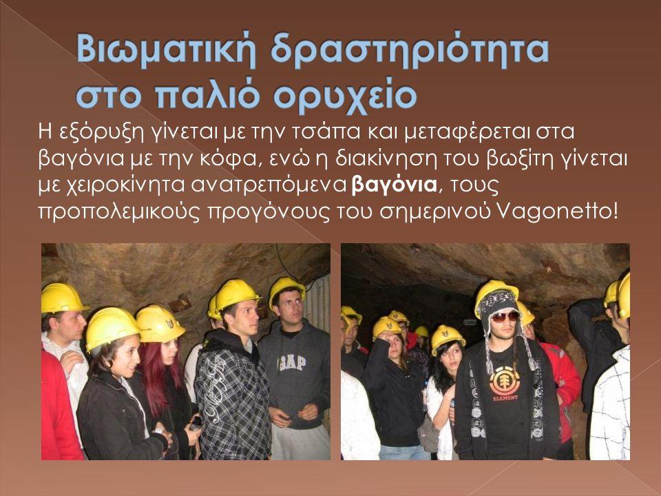 Βιωματική δραστηριότητα στο παλιό ορυχείο
