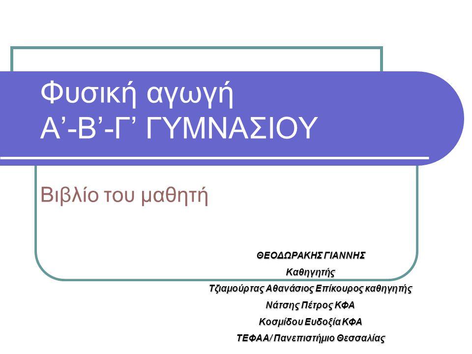 Φυσική αγωγή A'-Β'-Γ' ΓΥΜΝΑΣΙΟΥ Βιβλίο του μαθητή