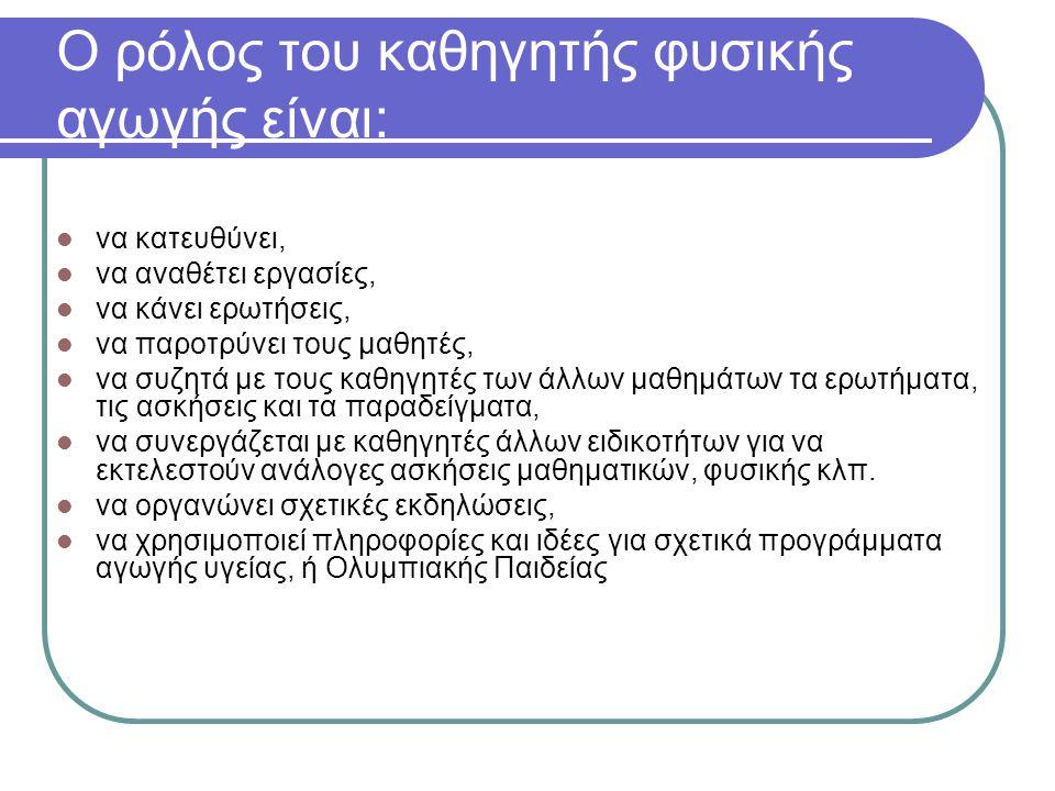 Ο ρόλος του καθηγητής φυσικής αγωγής είναι:
