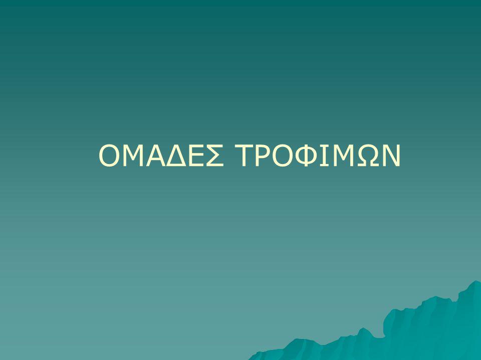 ΟΜΑΔΕΣ ΤΡΟΦΙΜΩΝ