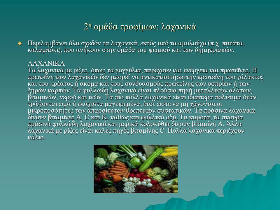 2η ομάδα τροφίμων: λαχανικά