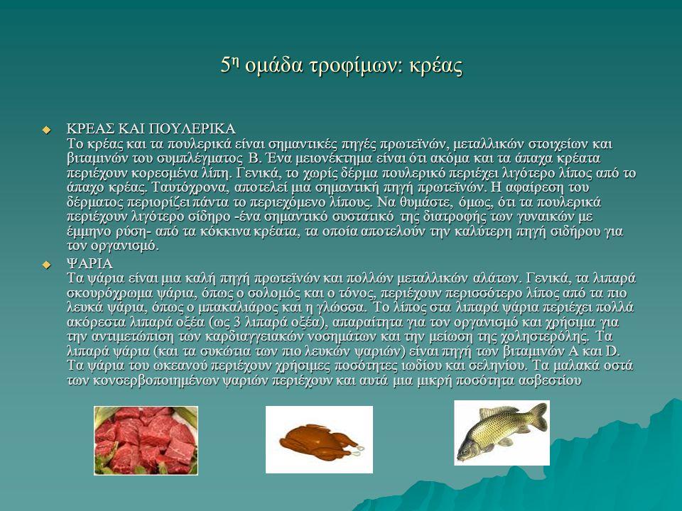 5η ομάδα τροφίμων: κρέας