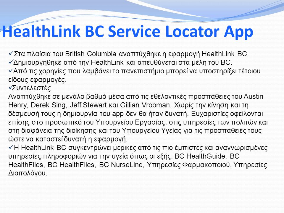 HealthLink BC Service Locator App