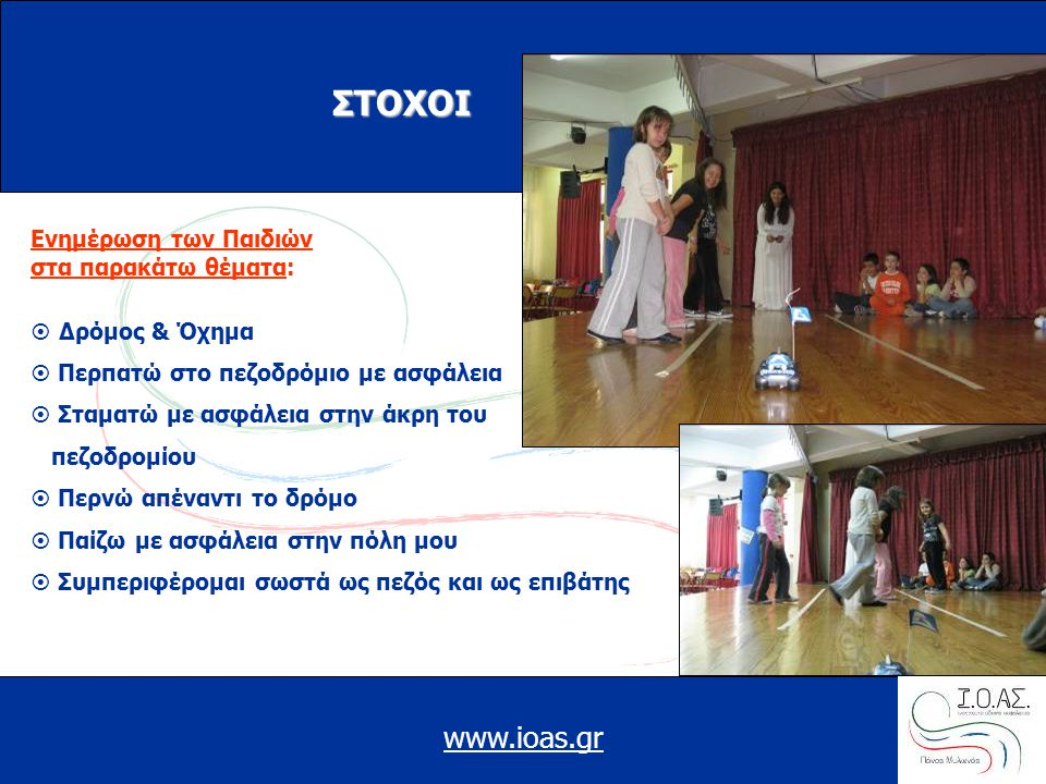 ΣΤΟΧΟI www.ioas.gr Ενημέρωση των Παιδιών στα παρακάτω θέματα: