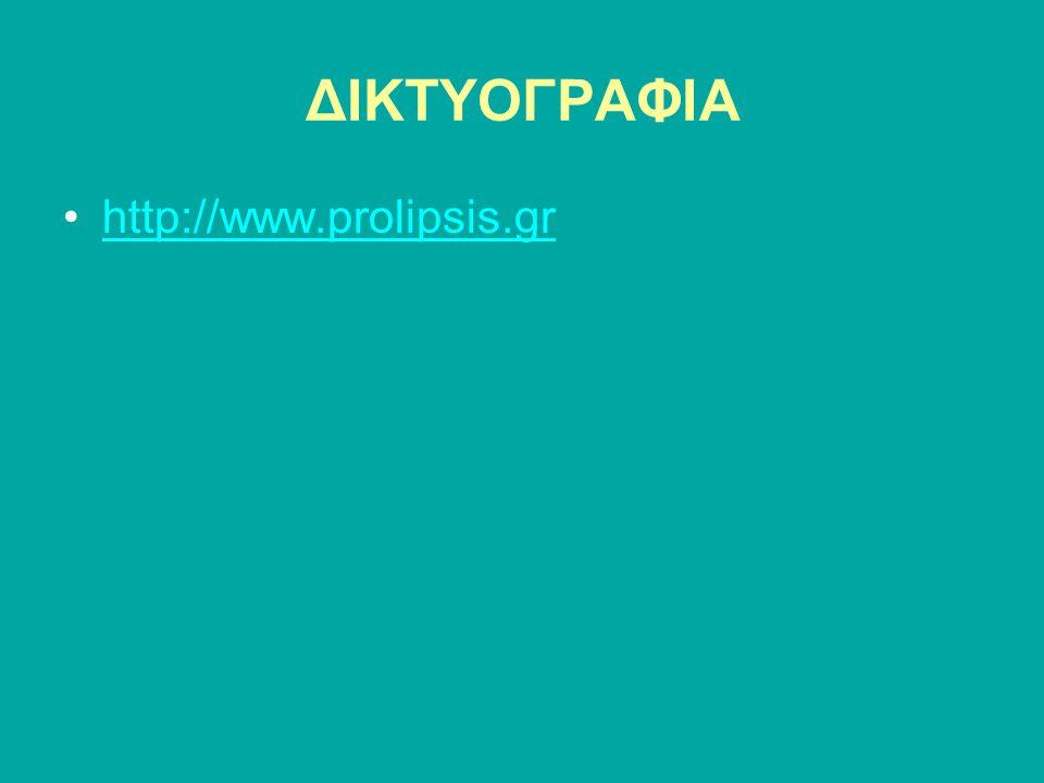 ΔΙΚΤΥΟΓΡΑΦΙA http://www.prolipsis.gr