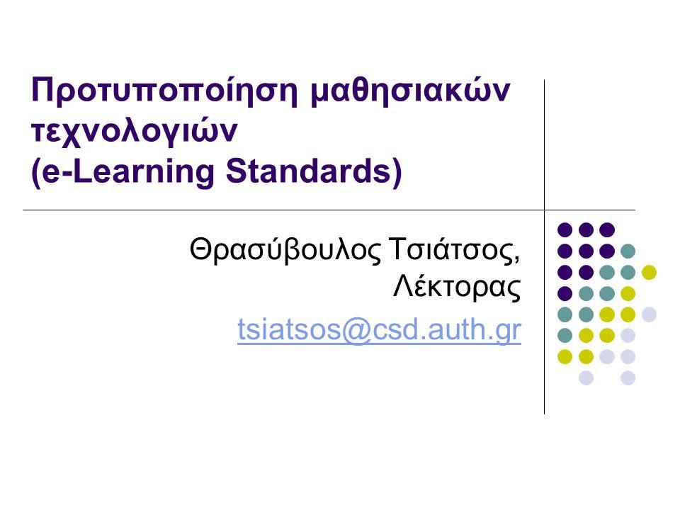 Προτυποποίηση μαθησιακών τεχνολογιών (e-Learning Standards)