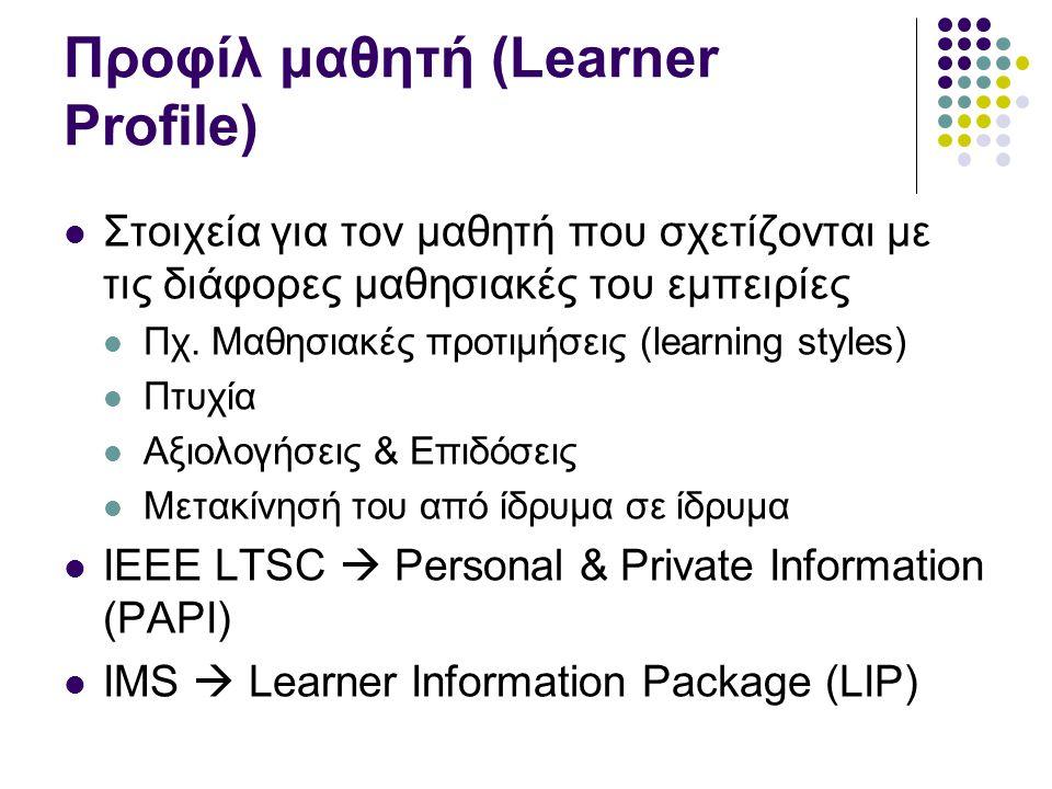 Προφίλ μαθητή (Learner Profile)
