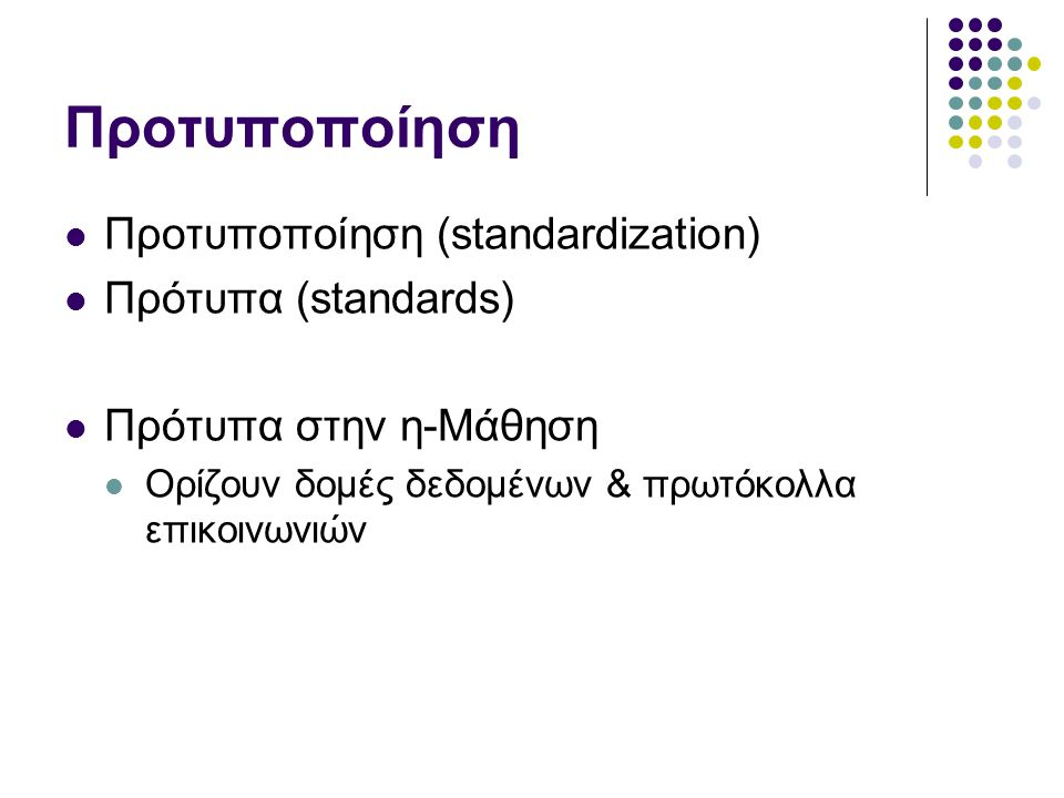 Προτυποποίηση Προτυποποίηση (standardization) Πρότυπα (standards)