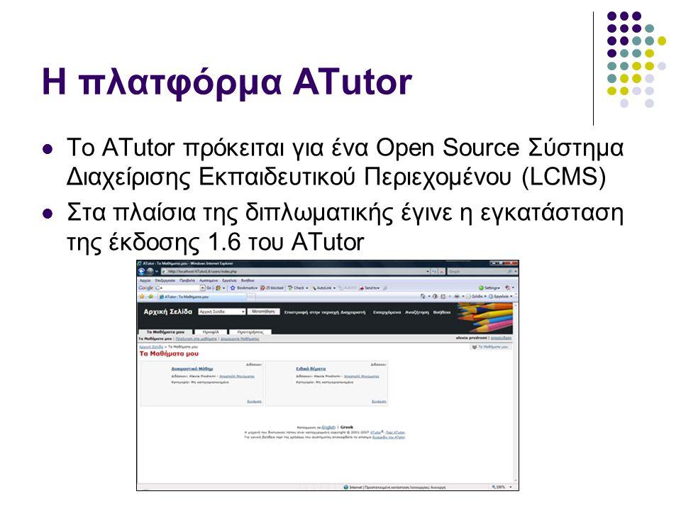 Η πλατφόρμα ATutor To ATutor πρόκειται για ένα Open Source Σύστημα Διαχείρισης Εκπαιδευτικού Περιεχομένου (LCMS)