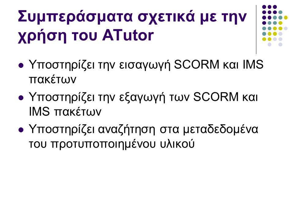 Συμπεράσματα σχετικά με την χρήση του ATutor