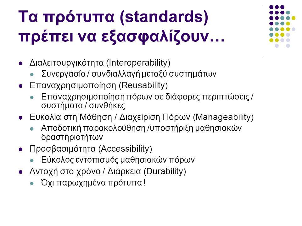 Τα πρότυπα (standards) πρέπει να εξασφαλίζουν…