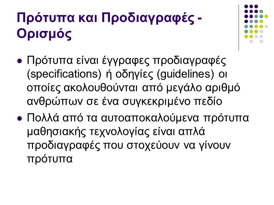 Πρότυπα και Προδιαγραφές - Ορισμός