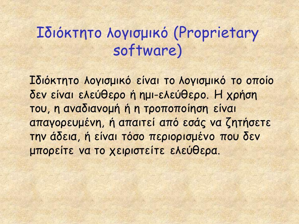 Ιδιόκτητο λογισμικό (Proprietary software)