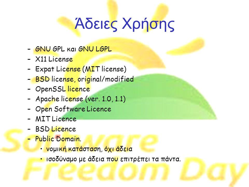 Άδειες Χρήσης GNU GPL και GNU LGPL X11 License