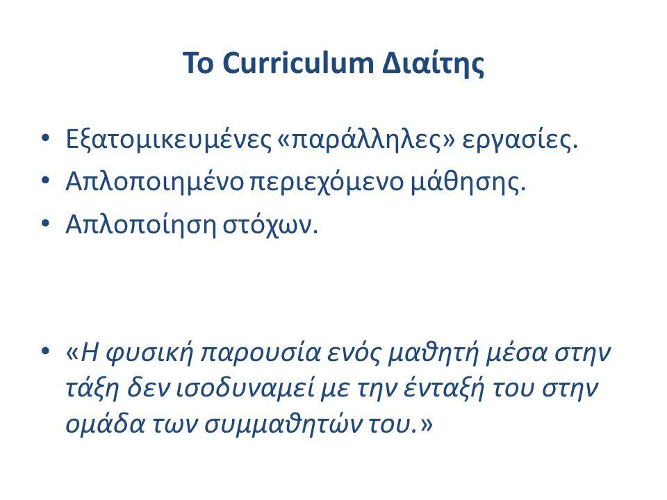 Το Curriculum Διαίτης Εξατομικευμένες «παράλληλες» εργασίες.