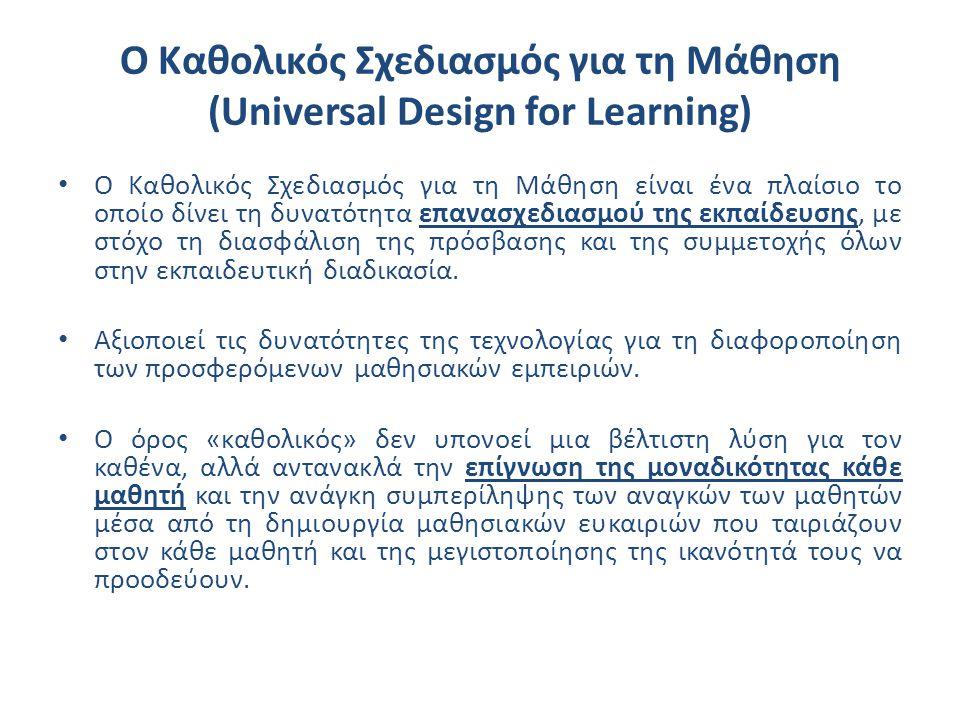 Ο Καθολικός Σχεδιασμός για τη Μάθηση (Universal Design for Learning)