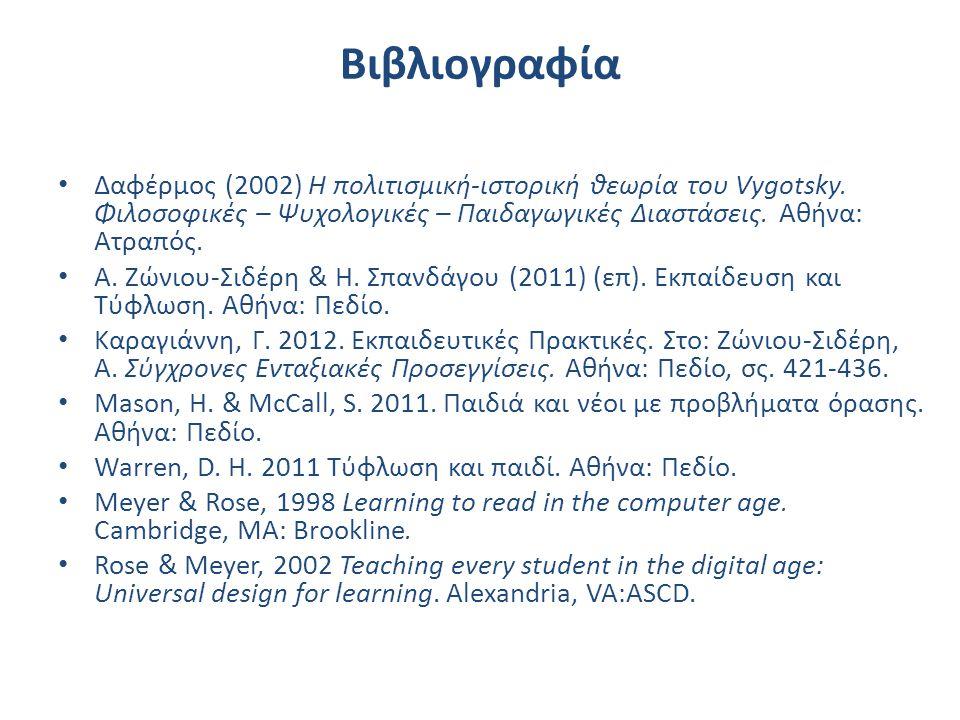 Βιβλιογραφία Δαφέρμος (2002) Η πολιτισμική-ιστορική θεωρία του Vygotsky. Φιλοσοφικές – Ψυχολογικές – Παιδαγωγικές Διαστάσεις. Αθήνα: Ατραπός.