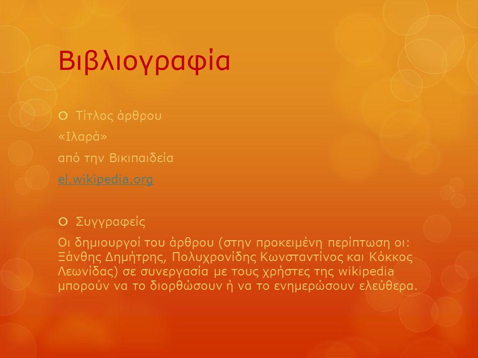 Βιβλιογραφία Τίτλος άρθρου «Ιλαρά» από την Βικιπαιδεία