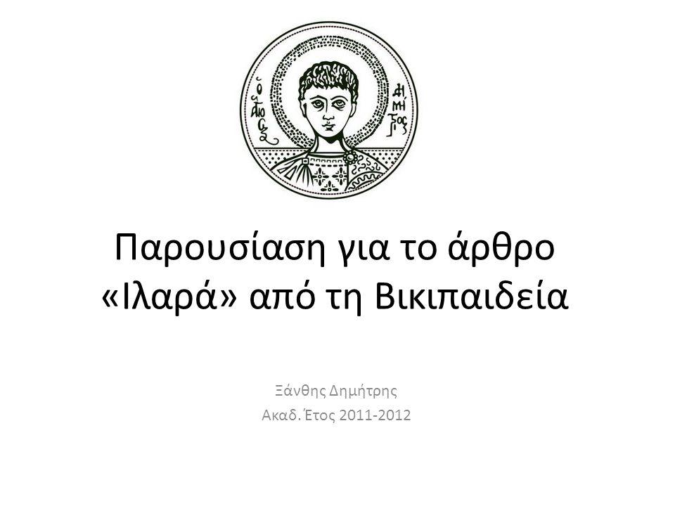 Παρουσίαση για το άρθρο «Ιλαρά» από τη Βικιπαιδεία