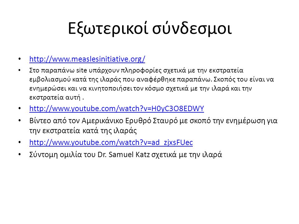 Εξωτερικοί σύνδεσμοι http://www.measlesinitiative.org/