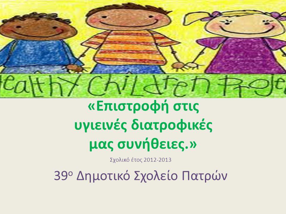 39ο Δημοτικό Σχολείο Πατρών