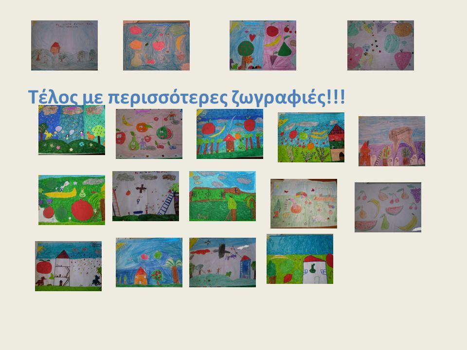 Τέλος με περισσότερες ζωγραφιές!!!