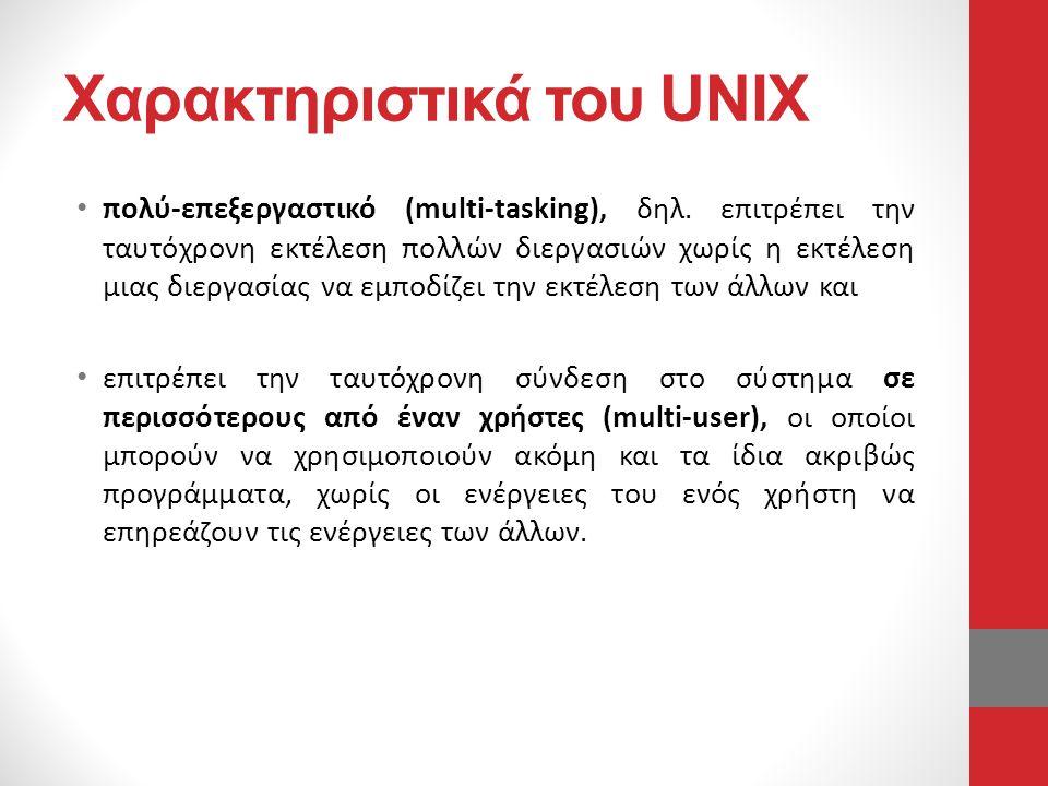 Χαρακτηριστικά του UNIX