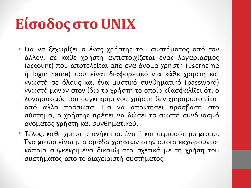 Είσοδος στο UNIX