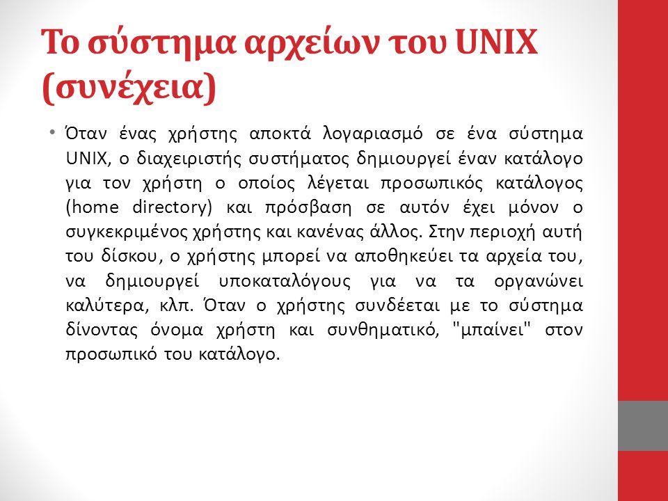 Το σύστημα αρχείων του UNIX (συνέχεια)