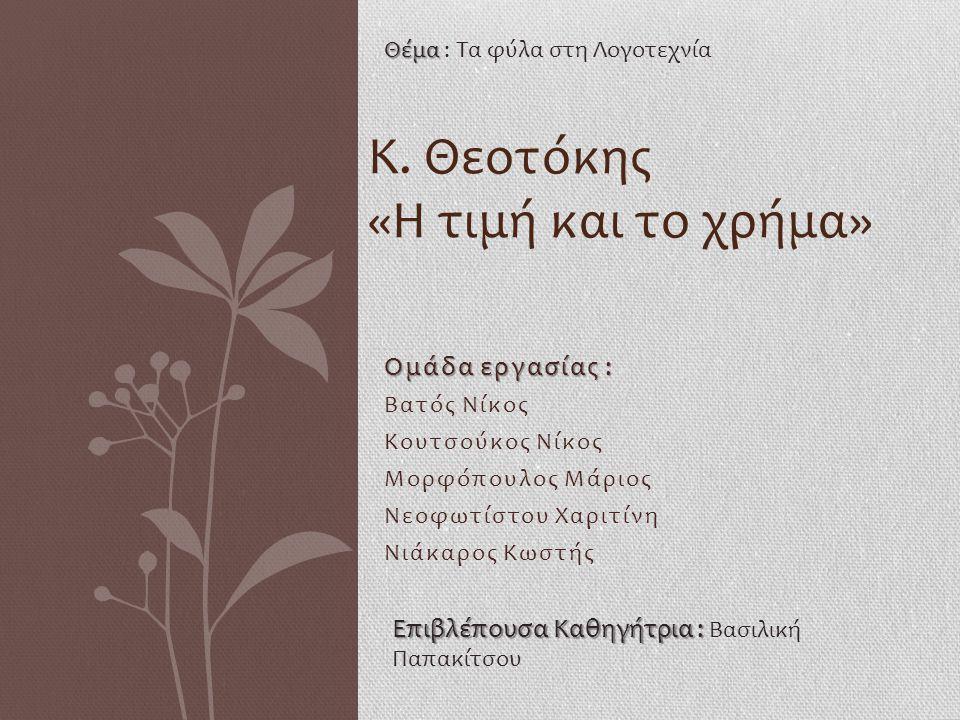 Κ. Θεοτόκης «Η τιμή και το χρήμα» Ομάδα εργασίας :