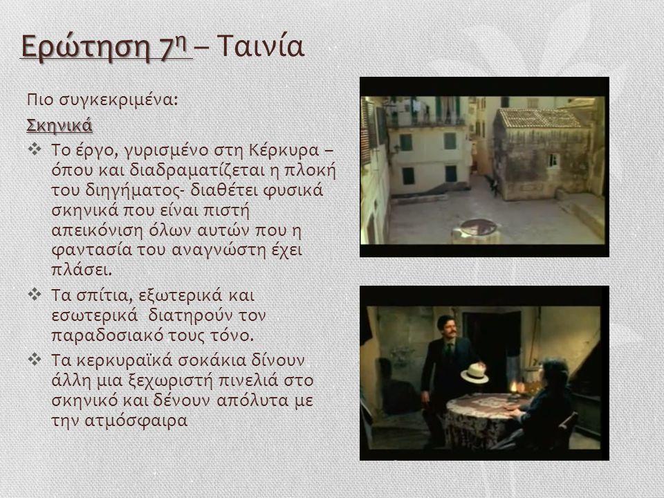 Ερώτηση 7η – Ταινία Πιο συγκεκριμένα: Σκηνικά