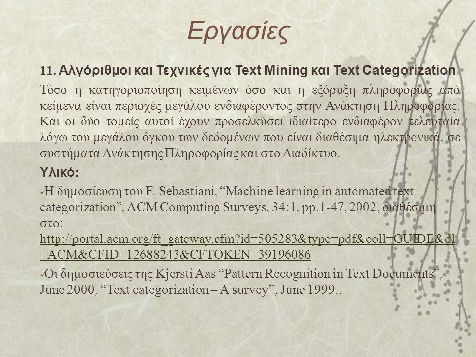 Εργασίες 11. Αλγόριθμοι και Τεχνικές για Text Mining και Text Categorization.