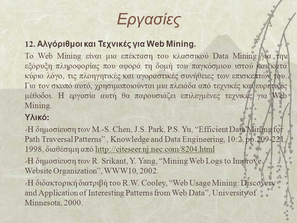 Εργασίες 12. Aλγόριθμοι και Τεχνικές για Web Mining.