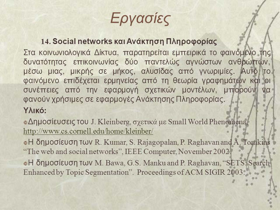Εργασίες 14. Social networks και Ανάκτηση Πληροφορίας