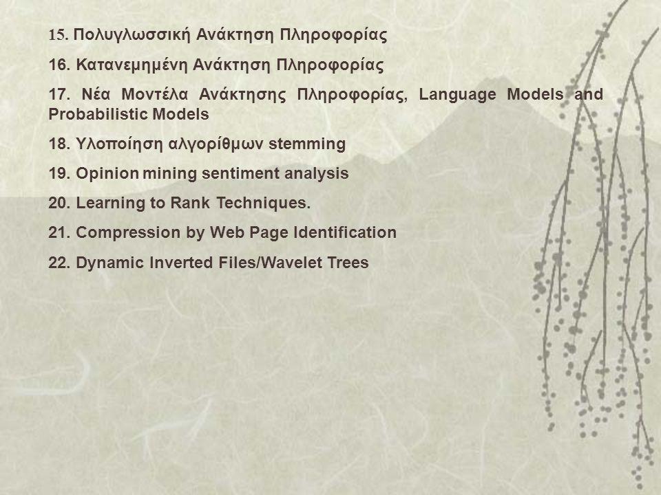 15. Πολυγλωσσική Ανάκτηση Πληροφορίας