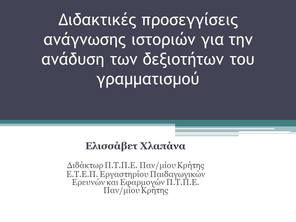 Διδάκτωρ Π.Τ.Π.Ε. Παν/μίου Κρήτης