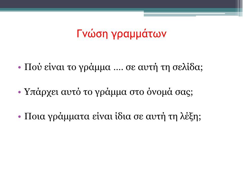 Γνώση γραμμάτων Πού είναι το γράμμα …. σε αυτή τη σελίδα;